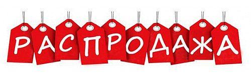 [img]http://www.petsovet.ru/upload/medialibrary/51c/%D1%80%D0%B0%D1%81%D0%BF%D1%80%D0%BE%D0%B4%D0%B0%D0%B6%D0%B0.jpg[/img]
