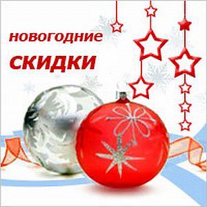В преддверии нового года всем скидка